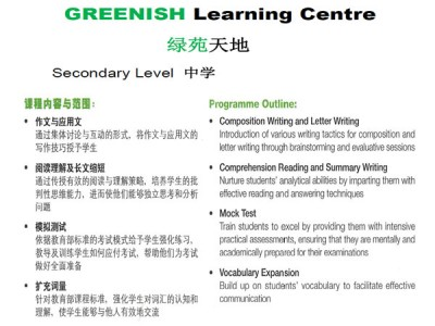 Secondary School Chinese